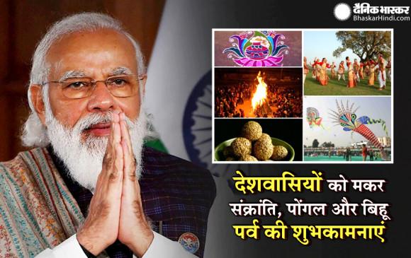 प्रधानमंत्री नरेंद्र मोदी ने पांच अलग-अलग भाषाओं में किया ट्वीट, मकर संक्रांति और पोंगल पर्व की दी शुभकामनाएं