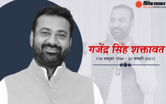 कांग्रेस MLA गजेंद्र सिंह शक्तावत नहीं रहे, 6 महीने में राजस्थान में 4 विधायकों की मौत