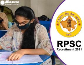 RPSC ने विधि रचनाकार के पदों पर निकाली भर्ती, 16 फरवरी तक कर सकते हैं आवेदन