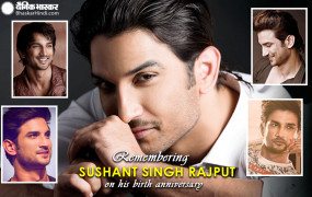 सुशांत सिंह राजपूत का 35वां बर्थ-डेः ब्रेक देने वाली एकता कपूर हुई इमोशनल, वीडियो शेयर करते हुए लिखी ये बात