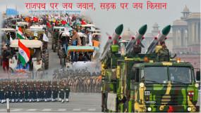 Republic Day: भारतीय सेना राजपथ पर दुनिया के सामने दिखाएगी अपनी ताकत, दिल्ली की सड़कों पर दौड़ेंगे 1 लाख ट्रैक्टर