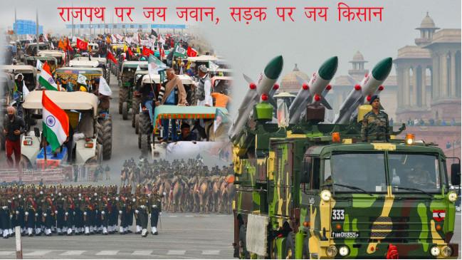 Republic Day: भारतीय सेना राजपथ पर दुनिया के सामने दिखाएगी अपनी ताकत, दिल्ली की सड़कों पर दौड़ेंगे 1 लाख ट्रैक्टर thumbnail