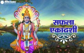 सफला एकादशी: शुभ और सर्वश्रेष्ठ तिथि पर इस विधि से करें पूजा, जानें शुभ मुहूर्त