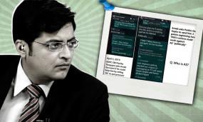 Republic Channel: अर्णब गोस्वामी की लीक व्हाट्सएप चैट को लेकर बोले कांग्रेस प्रवक्ता सचिन सावंत, सफाई दे मोदी सरकार
