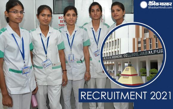 Staff Nurse Recruitment 2021: जबलपुर मेडीकल कॉलेज में स्टॉफ नर्स के पदों पर निकली भर्ती, ऐसे करें आवेदन