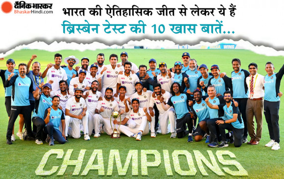बॉर्डर-गावस्कर ट्रॉफीः ये हैं ब्रिस्बेन टेस्ट की 10 खास बातें, मैच से पहले टीम इंडिया को 11 फिट खिलाड़ी भी नहीं मिल रहे थे
