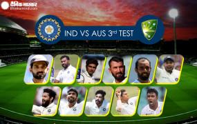 AUSvIND: टीम इंडिया का ऐलान, नवदीप सैनी करेंगे टेस्ट डेब्यू, रोहित शर्मा होंगे उप-कप्तान