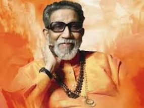 महाराष्ट्र : राज्य सरकार मनाएंगी बाला साहेब ठाकरे की जयंती