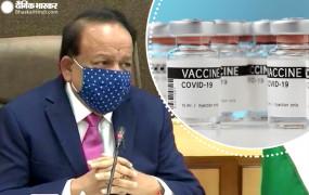 Corona vaccine: सभी राज्यों के स्वास्थ्य मंत्रियों से चर्चा के बाद डॉ हर्षवर्धन बोले- कल से पूरे देश में वैक्सीन का ड्राई रन