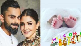 Photos: विराट-अनुष्का की बेटी की पहली तस्वीर आई सामने, अंकल विकास ने ऐसे किया Welcome
