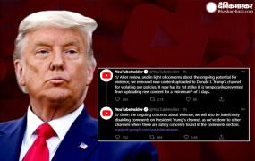 इंस्टा, FB और ट्विटर के बाद YouTube ने सस्पेंड किया अमेरिकी प्रेसिडेंट डोनाल्ड ट्रंप का अकाउंट