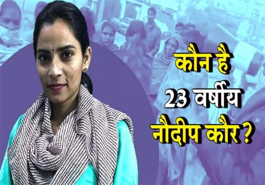 23 साल की एक्टिविस्ट नोदीप कौर को हाईकोर्ट से मिली जमानत, कमला हैरिस की भतीजी ने उठाया था मुद्दा
