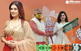 BJP Mission Bengal: अभिनेत्री पायल सरकार भाजपा में हुई शामिल, जेपी नड्डा की मौजूदगी में ली सदस्यता