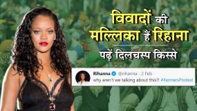 Bhaskar Special: विवादों की मल्लिका हैं रिहाना, पढ़ें मोहतरमा के कुछ दिलचस्प किस्से