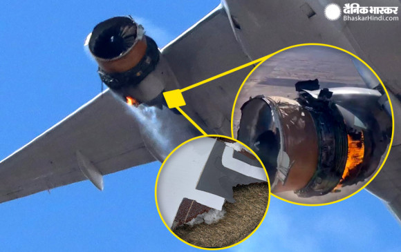 अमेरिका: 15 हजार फीट की ऊंचाई पर विमान के इंजन में लगी आग, पायलेट ने सेफ लैंडिंग कराकर बचाई 241 लोगों की जान