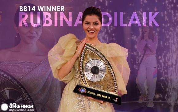 Bigg Boss 14 Finale : रुबीना दिलैक ने जीता बिग बॉस-14 का खिताब, राहुल वैद्य रहे फर्स्ट रनर-अप