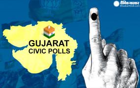 गुजरात निकाय चुनावों में बीजेपी की जबरदस्त जीत, 576 में से 489 सीटें मिलीं, AAP के 27 पार्षद जीतकर आए