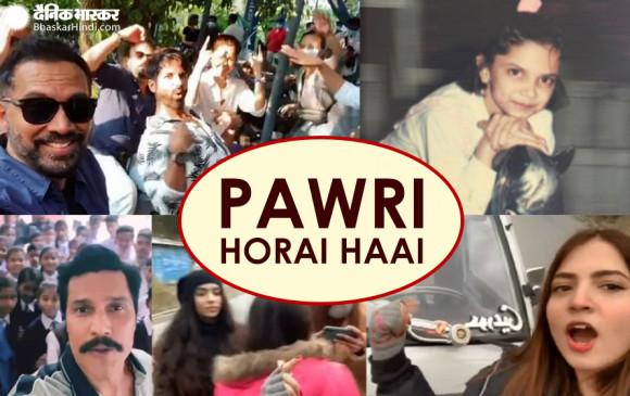 बॉलीवुड के ये सितारें कर रहे 'Pawri Ho Rahi Hai' का ट्रेंड फॉलो, देखें Video