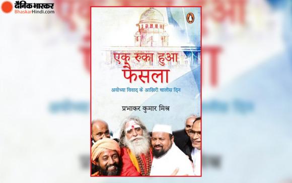 पुस्तक समीक्षा: मंदिर मामले के फैसले की कहानी है 'एक रुका हुआ फैसला'