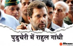 विधानसभा चुनाव से पहले राहुल गांधी का पुडुचेरी दौरा, कांग्रेस के चार विधायकों ने दिया इस्तीफा