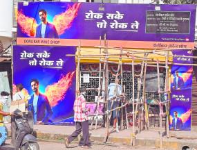 नागपुर में यह चर्चा आम है- दवा के साथ दारू भी मिली