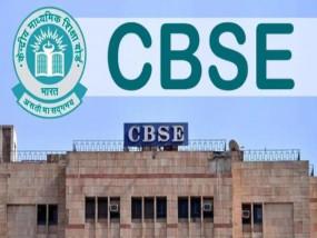 Education: दसवीं कक्षा की बोर्ड परीक्षा के लिए सीबीएसई ने घटाया सिलेबस