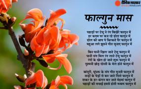 फाल्गुन मास 2021: खास है हिंदू पंचांग का आखिरी महीना, इन बातों का रखें ख्याल