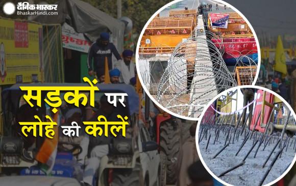 Farmers Protest Day 70: किसानों की राहों में लोहे की कीलें, कंटीले तार, सीमेंट के अवरोधकों के बीच लोहे की छड़ें लगाईं,  दीप सिद्धू पर 1 लाख का इनाम घोषित