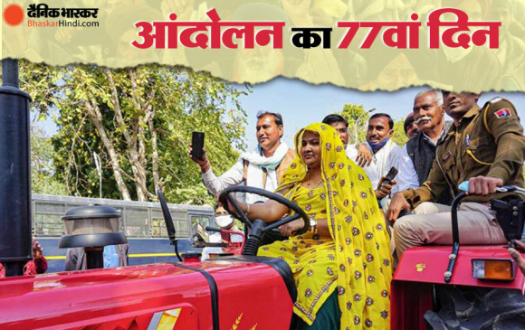 किसान आंदोलन का 77वां दिनः ट्रैक्टर चलाकर राज्य विधानसभा पहुंची महिला विधायक और यूपी में वोटबैंक बनाने में जुटी कांग्रेस