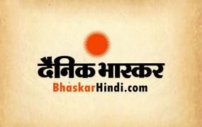 वन विभाग ने 1010 करोड़ रूपये का प्राप्त किया राजस्व : वन मंत्री श्री शाह!