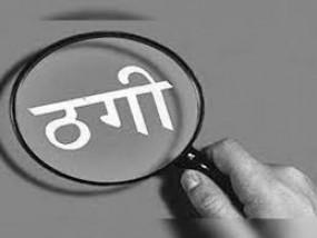 गोवा में निवेश का झांसा देकर ठगी, 3 पर केस दर्ज