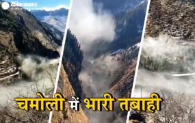 Chamoli Glacier Burst: चमोली में ग्लेशियर टूटने से मची भारी तबाही, 10 शव बरामद, 150 से ज्यादा की मौत