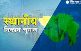 Gujarat Local Body Polls: भाजपा का सभी 6 नगर निगमों पर कब्जा, सूरत में AAP का शानदार प्रदर्शन, कांग्रेस के खाते में 50 सीटें