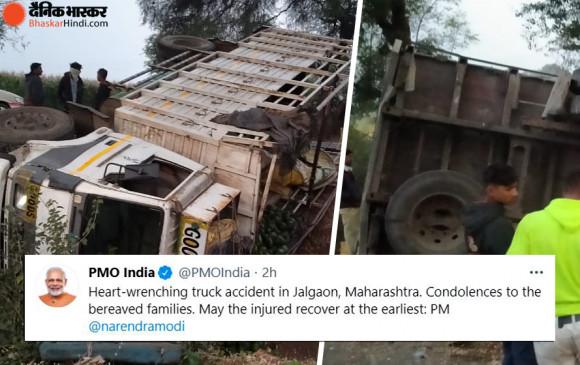 महाराष्ट्र में भीषण सड़क दुर्घटना : 15 की मौत, मोदी ने बताया दिल दहलाने वाला हादसा, 2-2 लाख मुआवजे की घोषणा