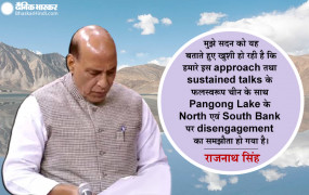 बड़ी खबर: भारत-चीन के बीच पैंगोंग लेक पर समझौता हुआ, राज्यसभा में रक्षामंत्री राजनाथ सिंह ने किया ऐलान