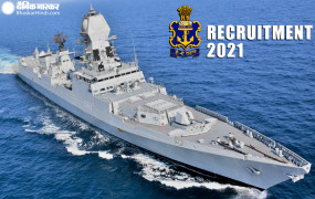 भारतीय नौसेना में BTech के बाद पाएं नौकरी, JEE Main देने वाले कर सकते हैं अप्लाई