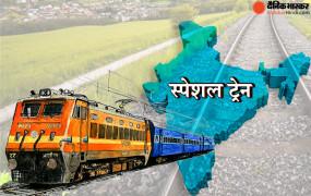 Indian Railways: वेस्टर्न रेलवे शुरू कर रहा है 11 स्पेशल ट्रेनें, देखें लिस्ट