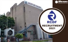 राजस्थान कोऑपरेटिव डेयरी फेडरेशन ने कई पदों पर निकाली भर्ती, 26 फरवरी तक कर सकते हैं आवेदन
