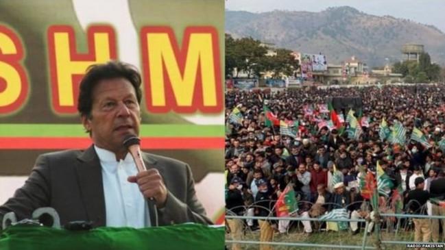 पाक पीएम इमरान खान ने फिर उगला जहर, बोले- कश्मीरियों को हक होगा आजाद रहें या पाकिस्तान का हिस्सा बनें