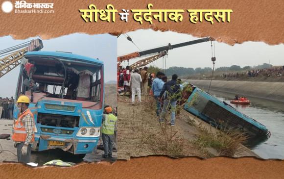 मप्र : सीधी में यात्रियों से भरी बस 22 फीट गहरी नहर में गिरी, अब तक 47 की मौत, जाम की वजह से ड्राइवर ने रूट बदला था