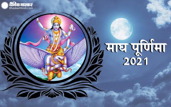 माघ पूर्णिमा 2021: दांडा रोपिणी पूर्णिमा पर ऐसे करें पूजा, जानें मुहूर्त और महत्व