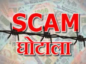 नागपुर के निवेशकों को फिर लगा चूना, 2 करोड़ 22 लाख रुपए का घोटाला उजागर