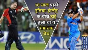 10 साल पहले इंडिया-इंग्लैंड के बीच टाई हुआ था ये रोमांचक मैच, दोनों टीमों ने बनाए थे 338 रन