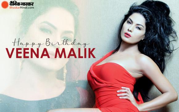 B'day: पाकिस्तानी एक्ट्रेस वीना मलिक बिग बॉस से आई चर्चा में, सानिया मिर्जा से मिल चुका हैं मुंहतोड़ जवाब