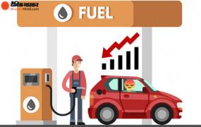 Fuel Price: आम आदमी की जेब पर फिर बढ़ा भार, जानें पेट्रोल- डीजल की नई कीमत
