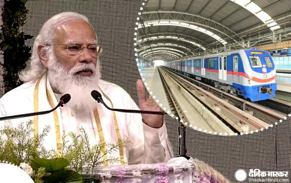 WB: पीएम मोदी ने कई रेलवे प्रोजेक्ट का उद्घाटन किया, कोलकाता मेट्रो के नोआपाड़ा से दक्षिणेश्वर तक हुए विस्तार को हरी झंडी