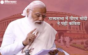 बजट सत्र 2021: अरे भारत उठ, आंखें खोल,आत्मनिर्भरता के पथ पर दौड़, जब PM मोदी ने राज्यसभा में पढ़ी ये कविता...