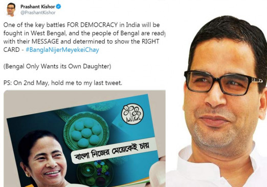 बंगाल में चुनावों के ऐलान के साथ ही ममता के राजनीतिक चाणक्य प्रशांत किशोर ने ये तस्वीर शेयर करते हुए BJP पर कसा तंज