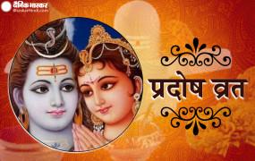 प्रदोष व्रत आज: भगवान शिव की पूजा से मिलेगी नौकरी में तरक्की, जानें मुहूर्त