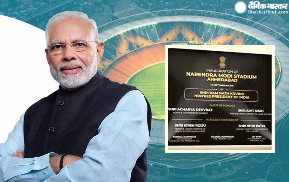 'मोटेरा' स्टेडियम का नाम बदलकर हुआ नरेंद्र मोदी क्रिकेट स्टेडियम, अमित शाह बोले- PM का सपना साकार हुआ